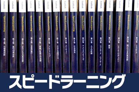 【新品】スピードラーニング 初級編 第1~16巻 英会話 CD 【正規品】 聞き流すだけの英語教材