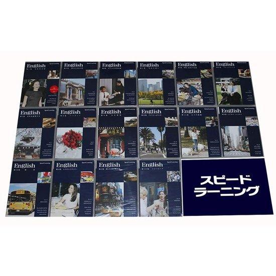 新品 スピードラーニング オリジナル 初級編 第1~16巻 聞き流すだけの英語教材 正規品 セール価格 CD 英会話