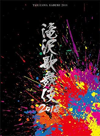 新品 滝沢歌舞伎 2018 DVD3枚組 (初回盤B)
