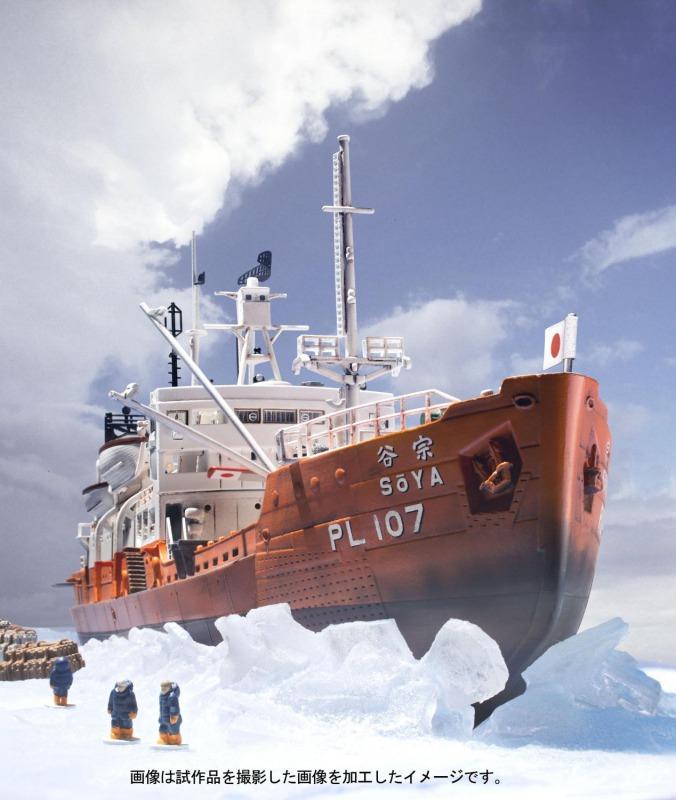 【新品】 大人の超合金 南極観測船 宗谷 (第一次南極観測隊仕様) 1/250 バンダイ ※箱に破けなどダメージございます。