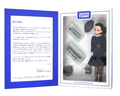 【新品】 タカラトミー 株主優待 都営バストミカ リカちゃん セット トミカ創立90周年限定 非売品