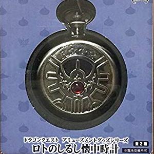 未開封 ドラゴンクエスト AM シルバー 開催中 販売 ロトのしるし懐中時計