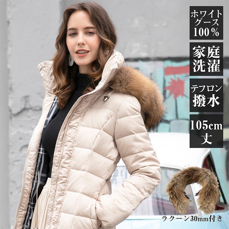 30mmラクーン付き 暖かい 軽い ダウンコート レディース グースダウン95% 超ロング ダウンジャケットダウン 大きいサイズ 9号11号13号 15号 17号 軽量 冬物 Super long down coat ladies extra large size