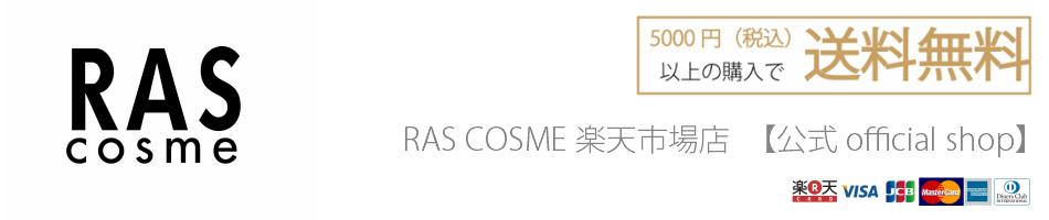 【公式】RAS COSME 楽天市場店:【公式】RAS COSME ラスコスメ【基礎化粧品スキンケア】