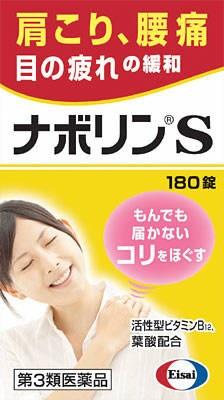 【第3類医薬品】ナボリンS 180錠[筋肉痛 内服薬]