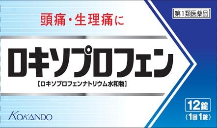 ロキソプロフェン錠 クニヒロ 12錠 1回1錠で痛みや熱に効果を発揮 第一類医薬品