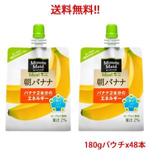 【日本全国送料無料】コカ·コーラ(コカコーラ)ミニッツメイド朝バナナ 180gパウチ(48本入)2ケース分販売