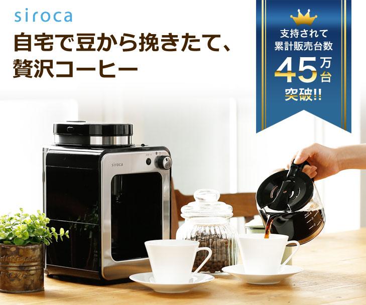 siroca crossline 全自動コーヒーメーカー SC-A111 シルバー ドリッパー ドリップ オートドリップ ペーパードリップcoffee cafe カフェ カフェラテ カフェイン コーヒーホリック メッシュドリップ コーヒーミル