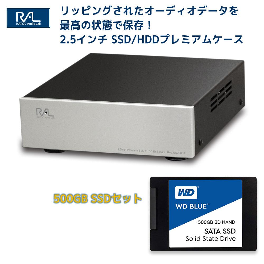 USB3.0 2.5インチ SSD / HDDプレミアムケース RAL-EC25U3P と WESTERN DIGITAL製青 3D NAND SATA SSD WDS500G2B0A(500GB)セット
