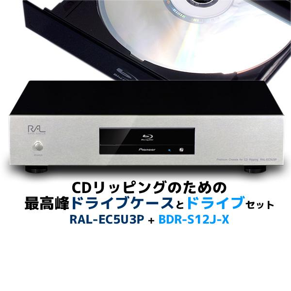 CDリッピング用 制振強化 5インチドライブ プレミアムケース RAL-EC5U3P&Pioneer製ドライブ「BDR-S12J-X」セット
