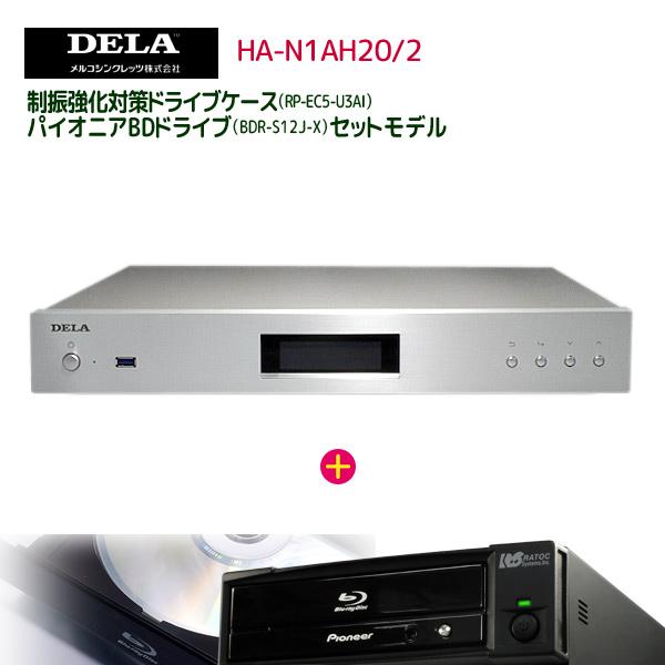 メルコシンクレッツ製 DELA 高音質オーディオ用NASの第2世代版 オーディオ用NAS「HA-N1AH20/2」&CDリッピング用制振強化 5インチ ドライブケース「RP-EC5-U3AI」&Pioneer製ドライブ「BDR-S12J-X」セット