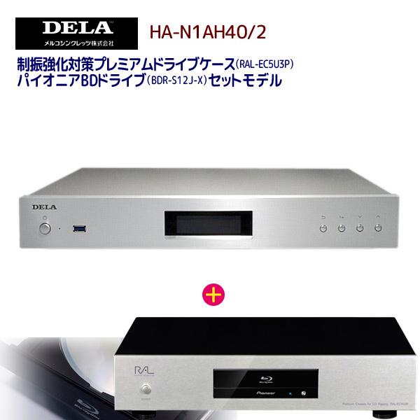 メルコシンクレッツ製 DELA 高音質オーディオ用NASの第2世代版 オーディオ用NAS「HA-N1AH40/2」&CDリッピング用制振強化 5インチ ドライブプレミアムケース「RAL-EC5-U3P」&Pioneer製ドライブ「BDR-S12J-X」セット
