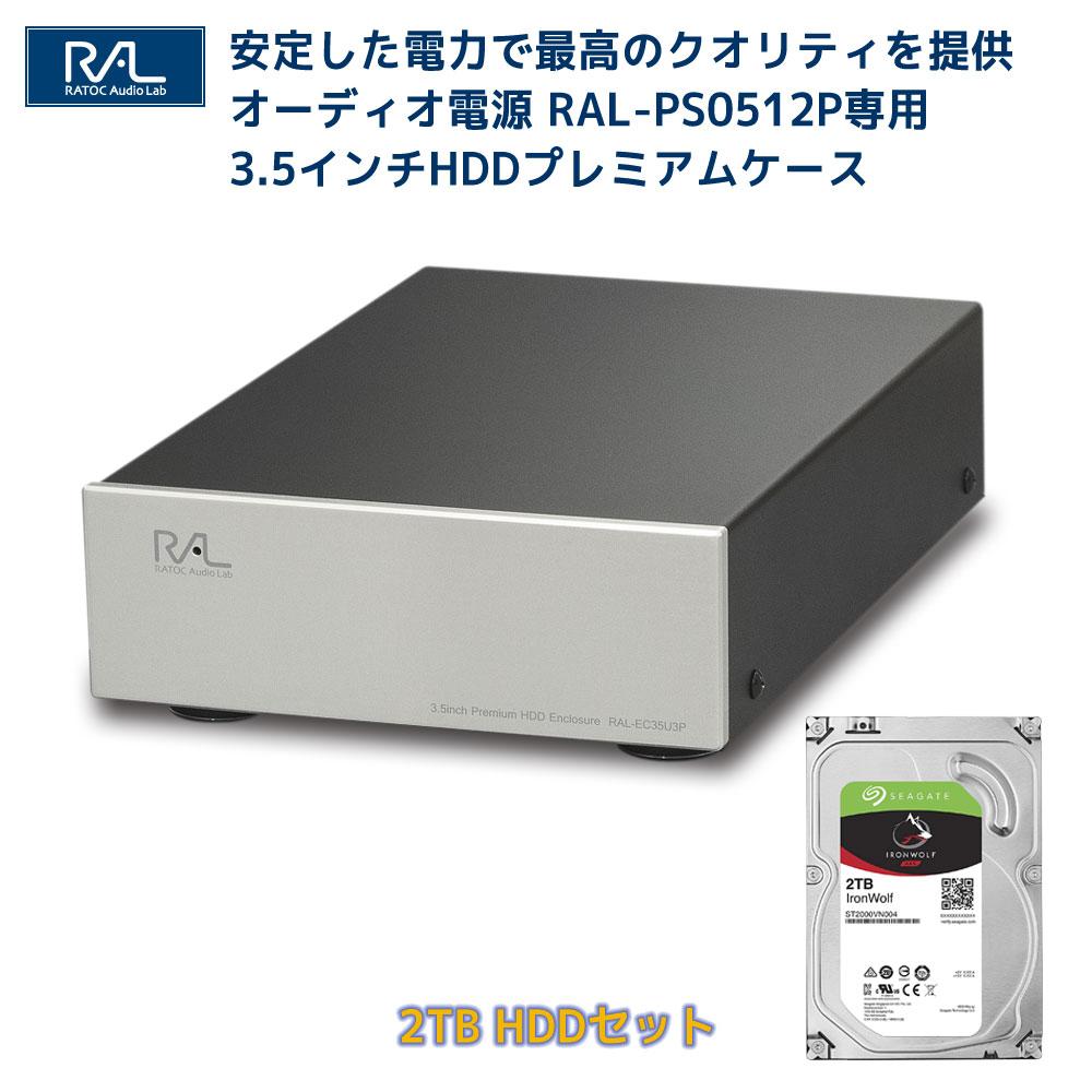 【5/6迄P2倍★5/1限定P5倍】USB3.0 3.5インチ HDDプレミアムケース RAL-EC35U3P とSeagate製HDD ST2000VN004(2TB)セット