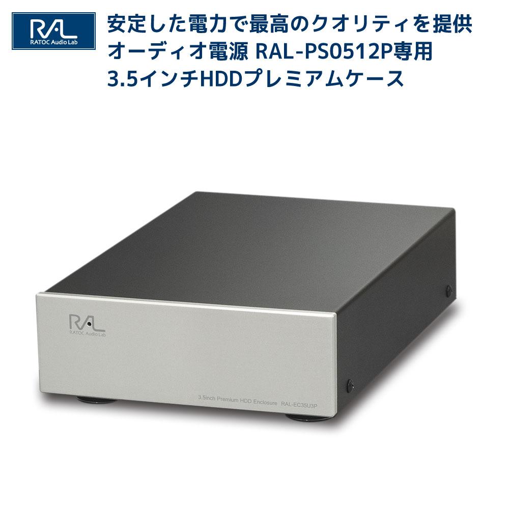 高い品質 【4/23 20時~ 最大2千円クーポン&P2倍】USB3.0 3.5インチ HDDプレミアムケース RAL-EC35U3P HDD ケース 3.5 USB3.0 HDDケース 3.5インチ USB3.0 3.5インチ USB HDDケース, モリマチ 34db495c