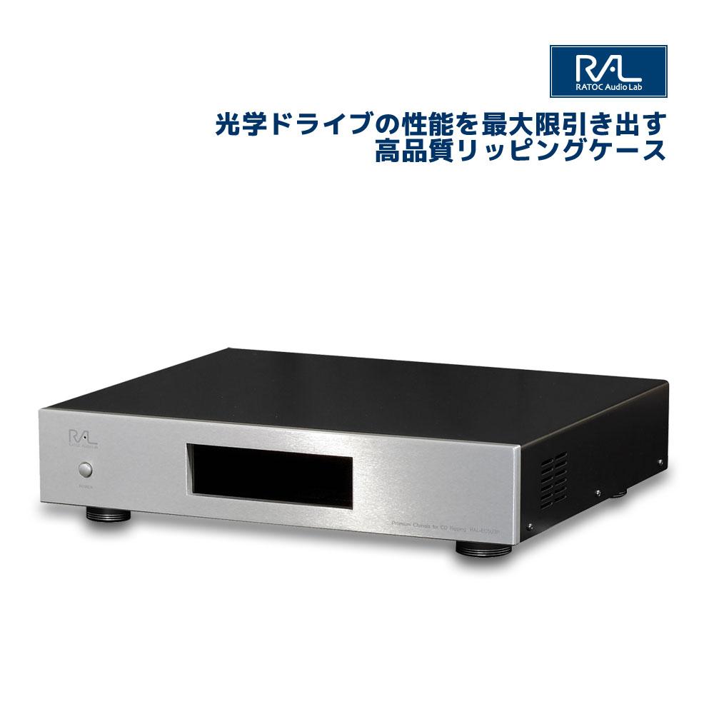 【5/6迄P2倍★5/1限定P5倍】CDリッピング用 制振強化 5インチドライブ プレミアムケース RAL-EC5U3P