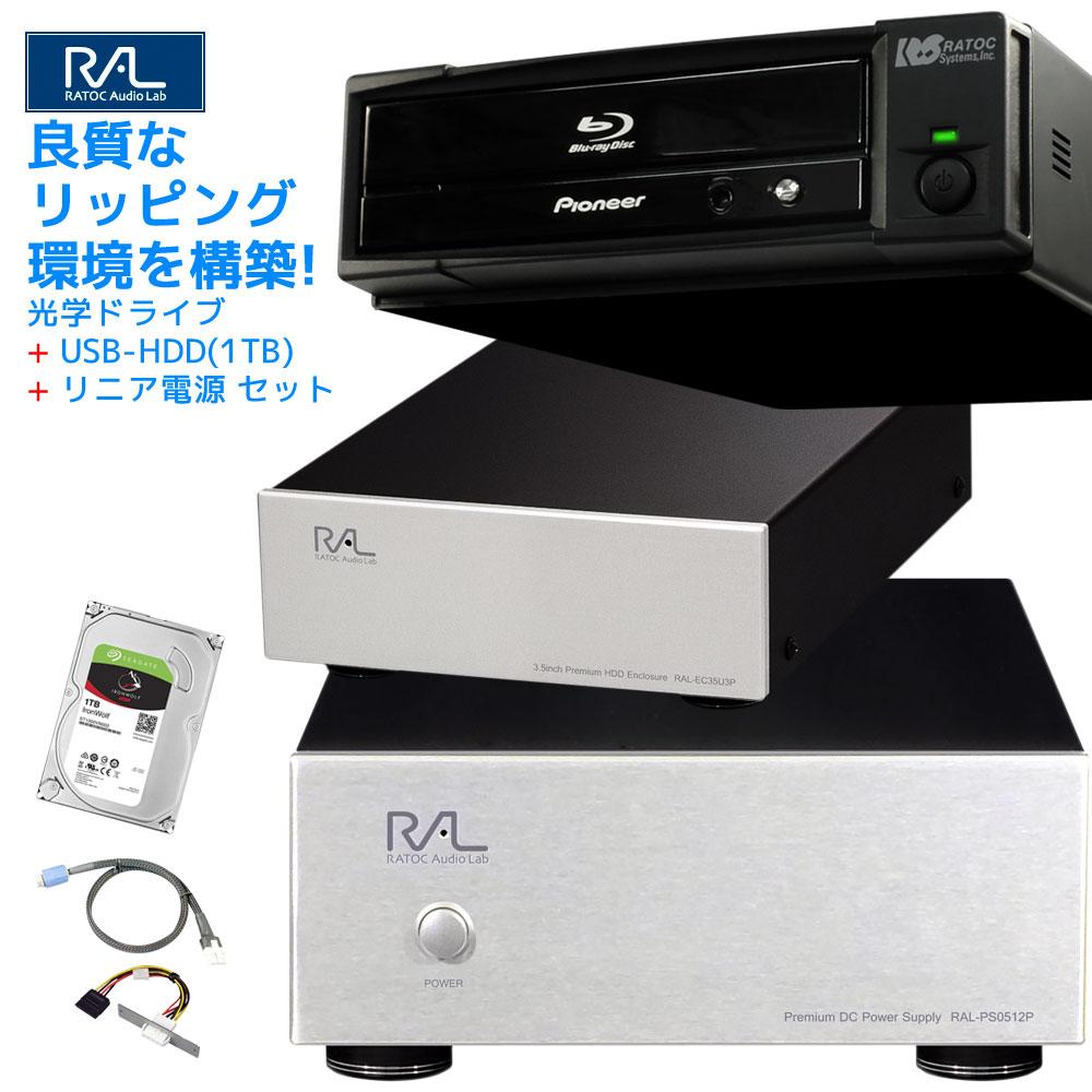 【8/9 01:59迄 P2倍】リニア電源で良質なリッピング環境を構築する 光学ドライブ「RP-EC5-U3AI+BDR-S12J-X」/USB-HDD「RAL-EC35U3P + IronWolf」/リニア電源「RAL-PS0512P」/専用ケーブル「RP-PS0512S」ALLセット