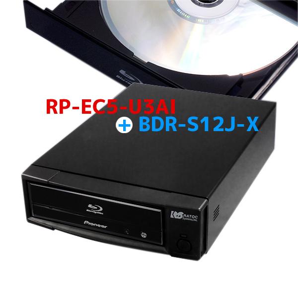 【6/24迄 P2倍&最大2000円クーポン】CDリッピング用制振強化 5インチ ドライブケース RP-EC5-U3AI&Pioneer製ドライブ「BDR-S12J-X」セット 光学ドライブ 外付け