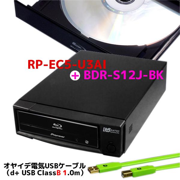 CDリッピング用制振強化 5インチ ドライブケース RP-EC5-U3AI&Pioneer製ドライブ「BDR-S12J-BK」にオヤイデ電気 USBケーブル「d+USB Class B 1.0m」がセットに