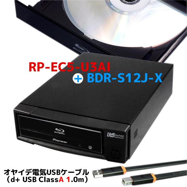 【8/3 23:59迄 P2倍&最大2000円クーポン】CDリッピング用制振強化 5インチ ドライブケース RP-EC5-U3AI&Pioneer製ドライブ「BDR-S12J-X」セットにオヤイデ電気 USBケーブル「d+USB Class A rev.2 1.0m」がセットに