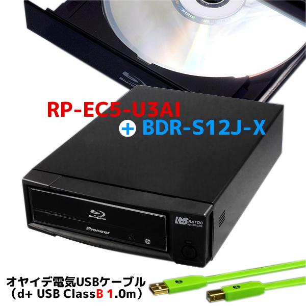 【6/24迄 P2倍&最大2000円クーポン】CDリッピング用制振強化 5インチ ドライブケース RP-EC5-U3AI&Pioneer製ドライブ「BDR-S12J-X」セットにオヤイデ電気 USBケーブル「d+USB Class B 1.0m」がセットに