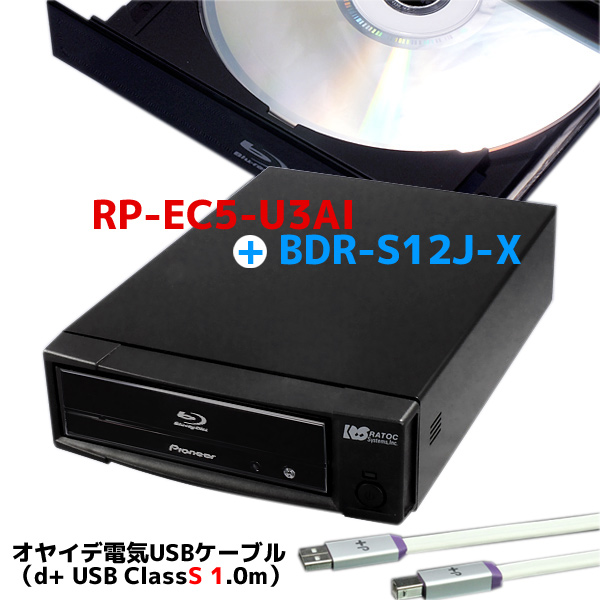 CDリッピング用制振強化 5インチ ドライブケース RP-EC5-U3AI&Pioneer製ドライブ「BDR-S12J-X」セットにオヤイデ電気 USBケーブル「d+USB Class S rev.2 1.0m」がセットに