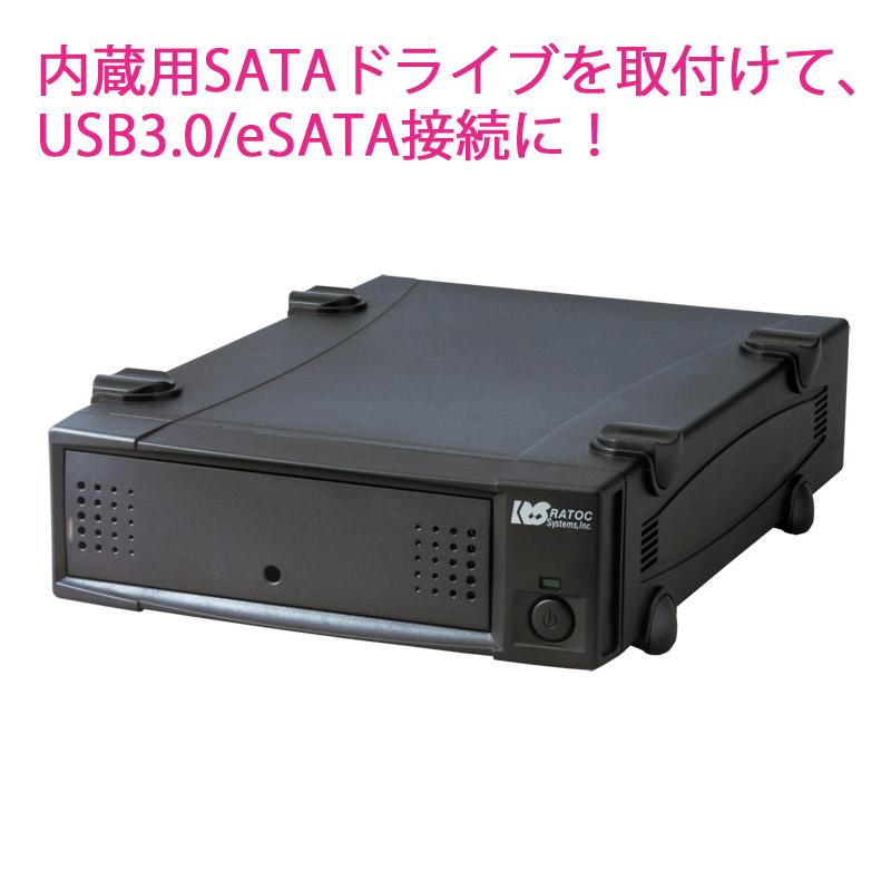 【5/6迄P2倍★5/1限定P5倍】USB3.0/eSATA 5インチ ドライブケース RS-EC5-EU3X 光学ドライブ 外付け