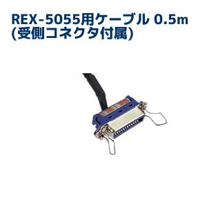 REX-5055用ケーブル 0.5m(受側コネクタ付属) RCL-5055-05