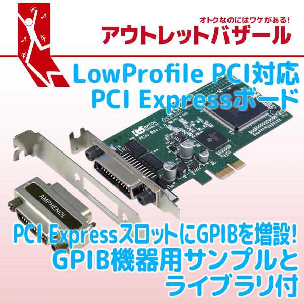 <アウトレット特価>GPIB機器用サンプルとライブラリ付 GPIB PCI Expressボード(LowProfile PCI対応) REX-PE20L