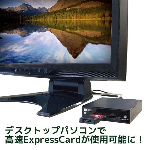 PCIe接続ExpressCardアダプタ(外付けタイプ)REX-PE50EX