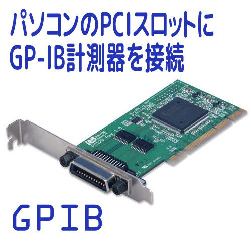 GPIB機器用サンプルとライブラリ付 GPIB PCIボード REX-PCI20rpup3