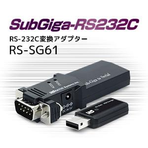 SubGiga RS-232C 変換アダプター RS-SG61 rpup3