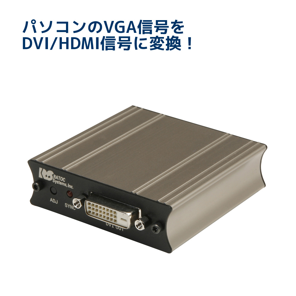 VGA to DVI 変換アダプタ REX-VGA2DVI