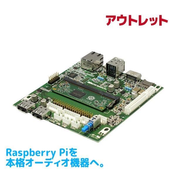 <アウトレット特価>Raspberry Pi オーディオ機器 組込用マザーボード RAL-KCM3MB1