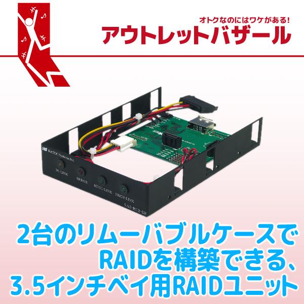 <アウトレット特価>REX-RAIDシリーズ 3.5インチベイ用SATA接続RAIDユニット REX-35RU2-S