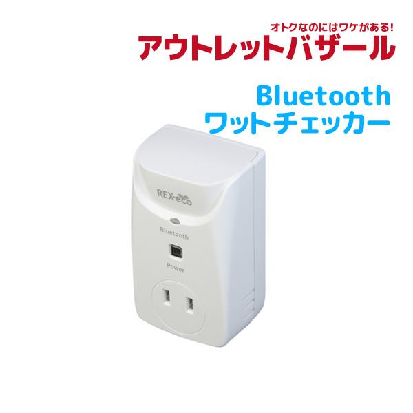 <アウトレット特価>Bluetooth ワットチェッカー REX-BTWATTCH1