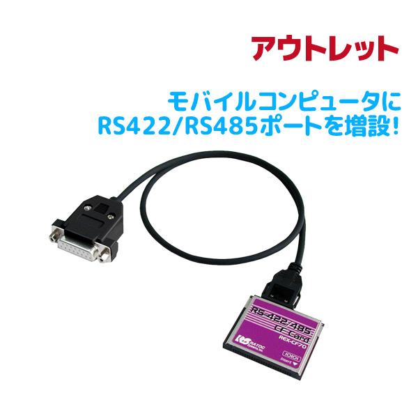 <アウトレット特価>RS422/RS485 CFカード REX-CF70