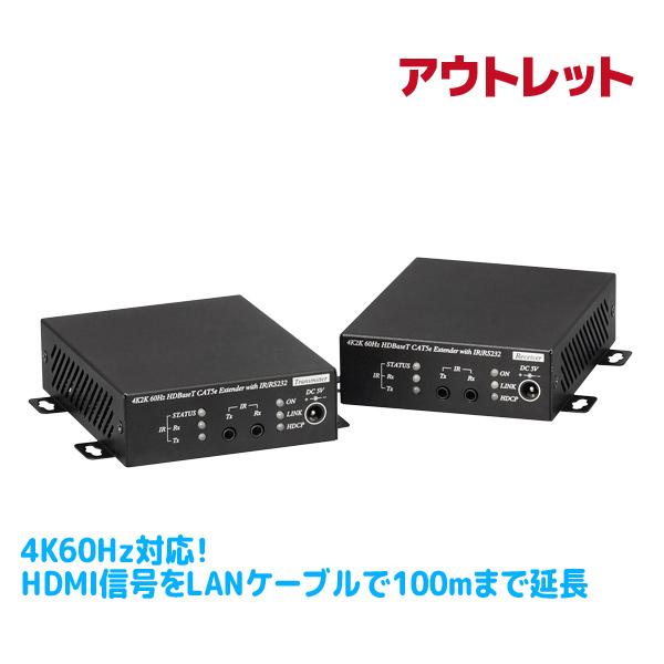 <アウトレット特価>4K60Hz対応 HDMI延長器(100m) REX-HDEX100-4K