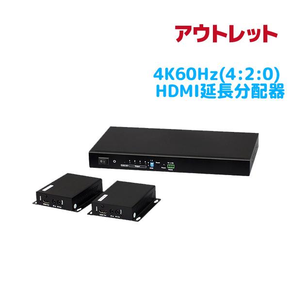 <アウトレット特価>4K 60Hz(4:2:0)/HDCP1.4対応 HDMI 延長分配器(受信機2台セット) REX-HDEXSP-4K