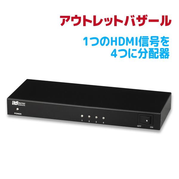 <アウトレット特価>4K対応 60Hz対応 HDR HDMIスプリッター REX-HDSP4-4K 4K60Hz 4:4:4、HDCP2.2対応映像を4分配し出力可能!国内開発・生産の日本製HDMI分配器