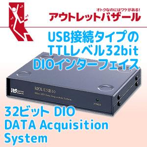 32ビット DIO DATA Acquisition System REX-USB10