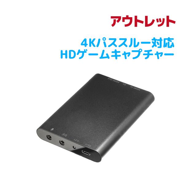 4Kパススルー (人気激安) 低遅延プレビュー表示のフルHDゲームキャプチャー 推奨 アウトレット特価 HDゲームキャプチャー RS-HDCAP-4PT 4Kパススルー対応