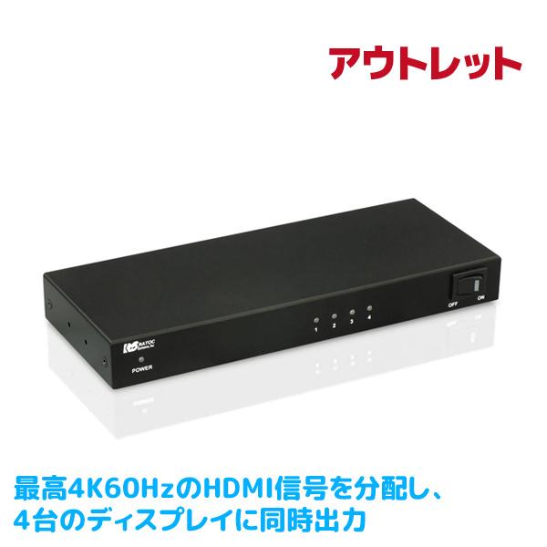 <アウトレット特価>4K/60Hz対応 HDR HDMIスプリッター RS-HDSP4-4K 4K60Hz 4:4:4、HDCP2.2対応映像を4分配し出力可能!