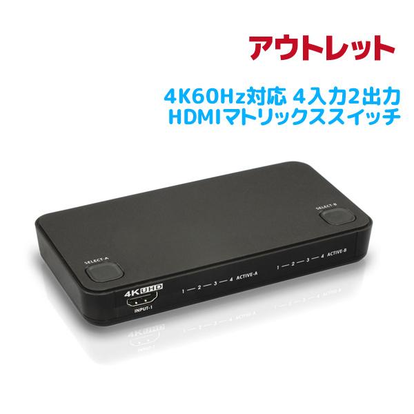【~3/11 1:59 P5倍&最大63%値引】<アウトレット特価>4K60Hz対応 4入力2出力HDMIマトリックススイッチ RS-HDSW42-4K