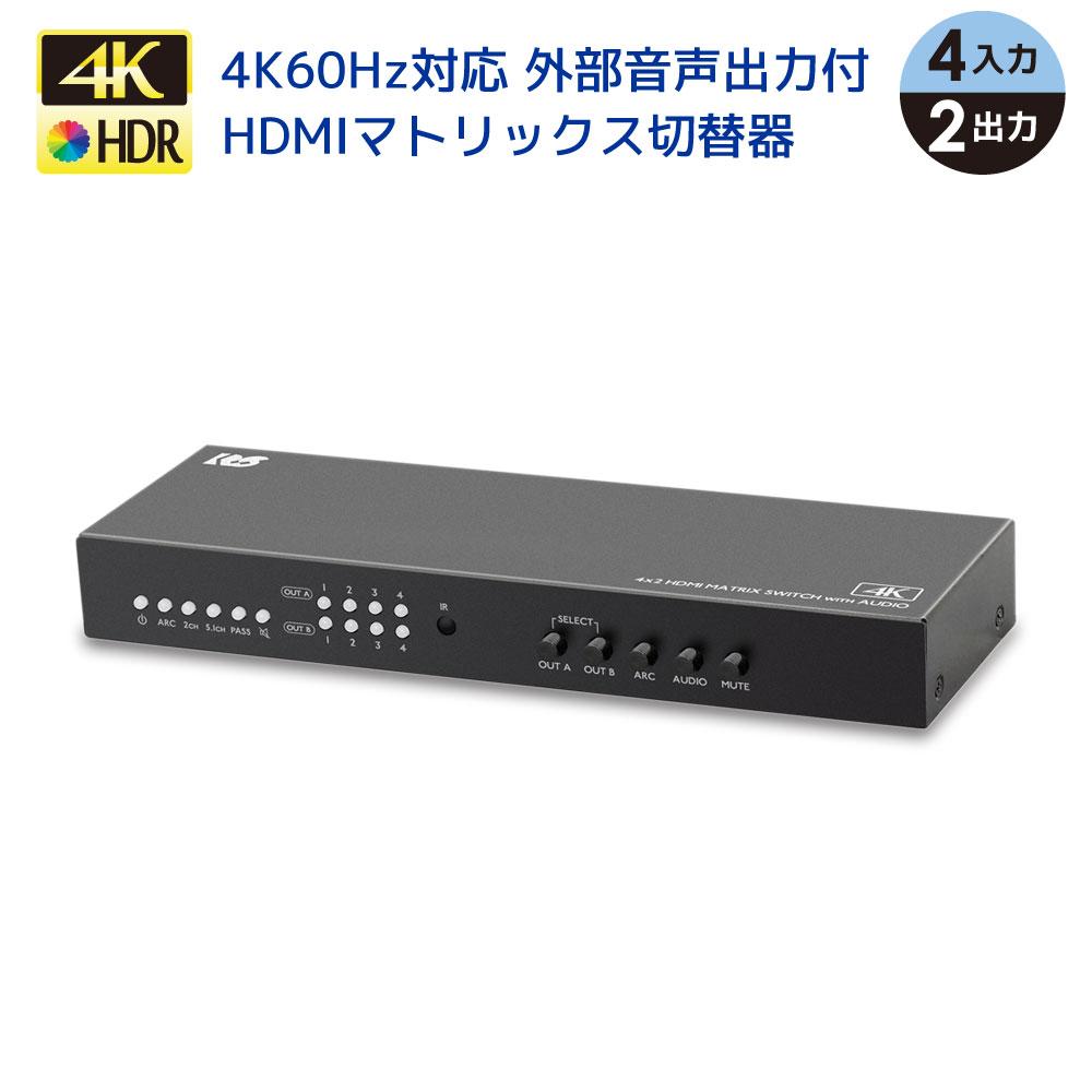 【5/6迄P2倍★5/1限定P5倍】4K60Hz対応 外部音声出力付 4入力2出力 HDMIマトリクススイッチ RS-HDSW42A-4K 音声分離 5.1ch Dolby Atmos DTS:X対応 リモコン付 AVセレクター 切替器 マトリックス