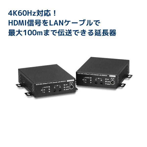 【~3/11 1:59 P5倍&最大63%値引】4K60Hz対応 HDMI延長器(100m) REX-HDEX100-4K HDMI リピーター HDMI 延長