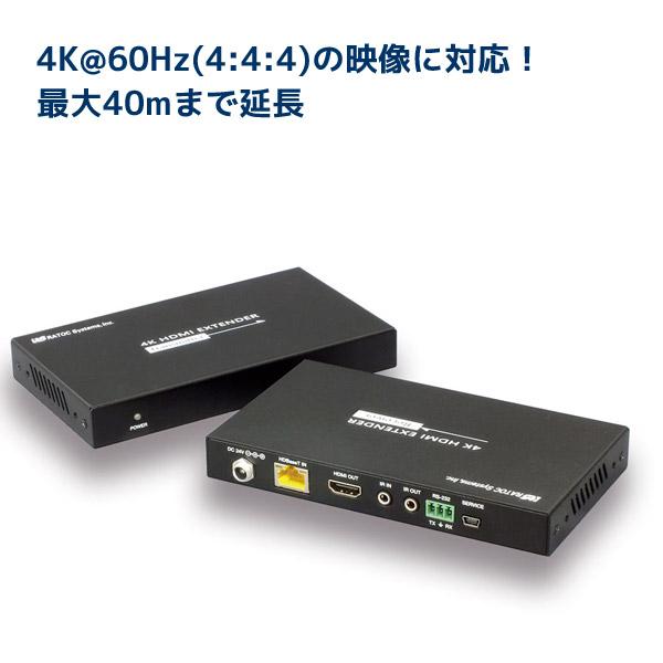 4K60Hz対応 HDMI延長器(40m) RS-HDEX40-4K
