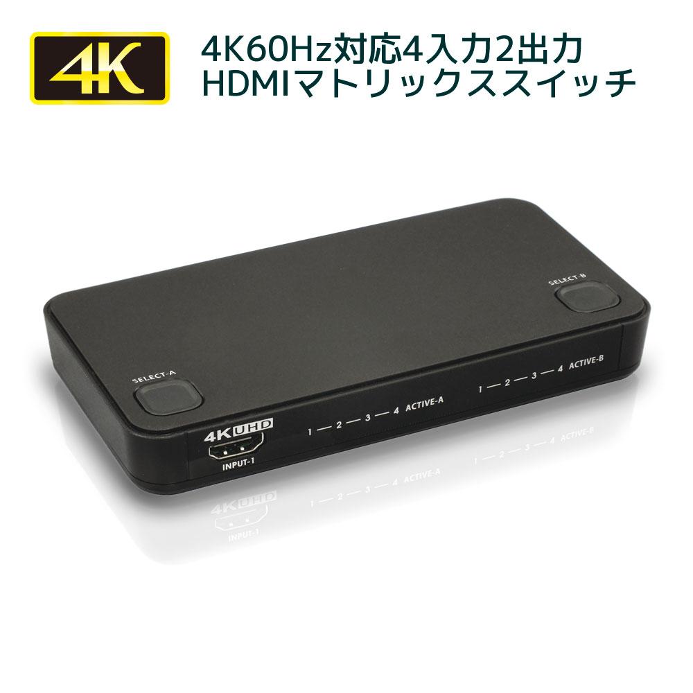 【5/6迄P2倍★5/1限定P5倍】4K60Hz対応 4入力2出力HDMIマトリックススイッチ RS-HDSW42-4K