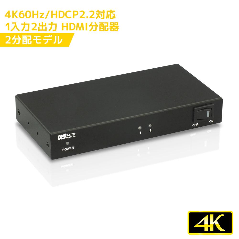 【5/6迄P2倍★5/1限定P5倍】4K60Hz対応 HDR HDMI スプリッター RS-HDSP2-4K 4K60Hz 4:4:4 HDCP2.2対応映像を2分配し同時出力 HDMI 分配器 1入力2出力
