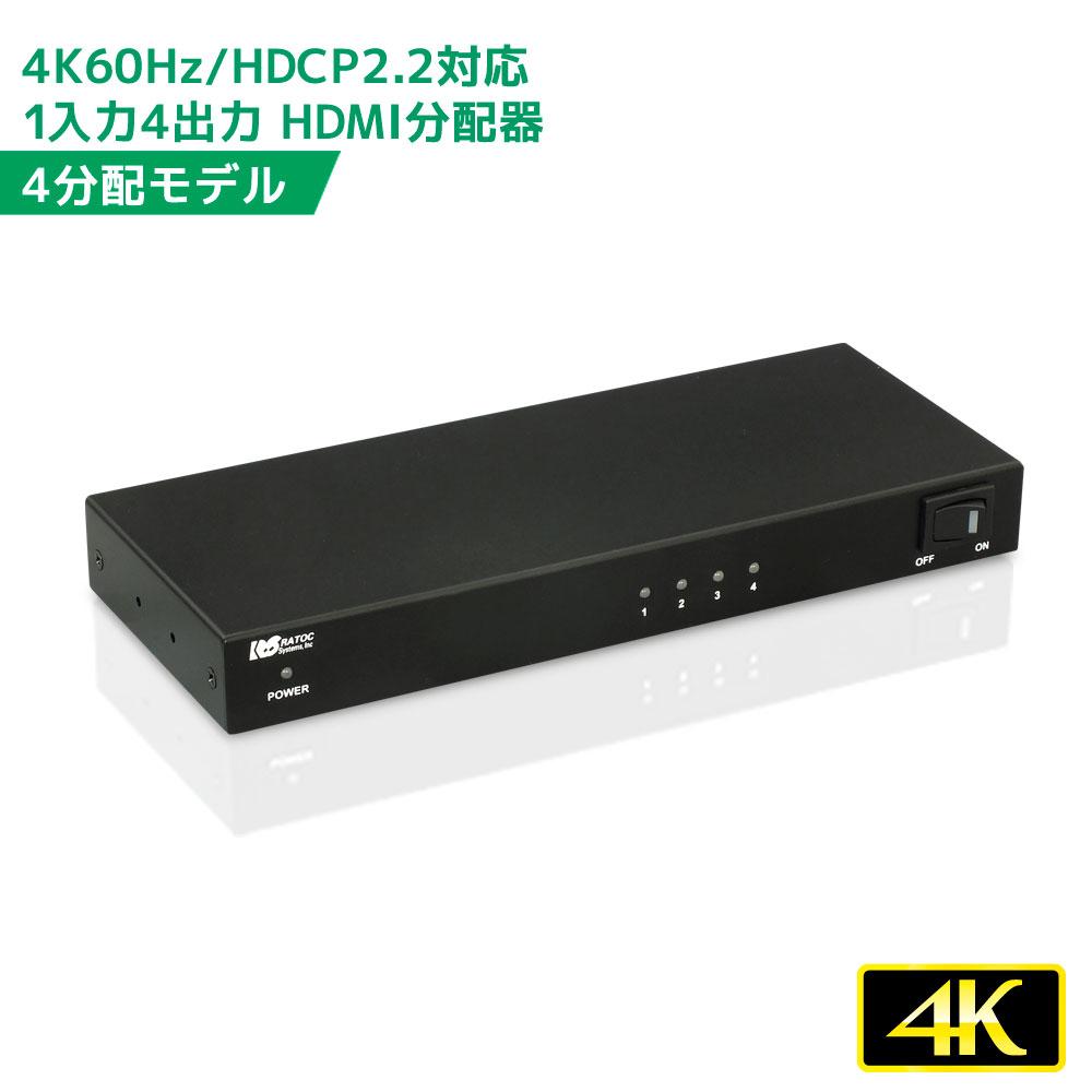 4K/60Hz対応 HDR HDMIスプリッター RS-HDSP4-4K 4K60Hz 4:4:4、HDCP2.2対応映像を4分配し出力可能!