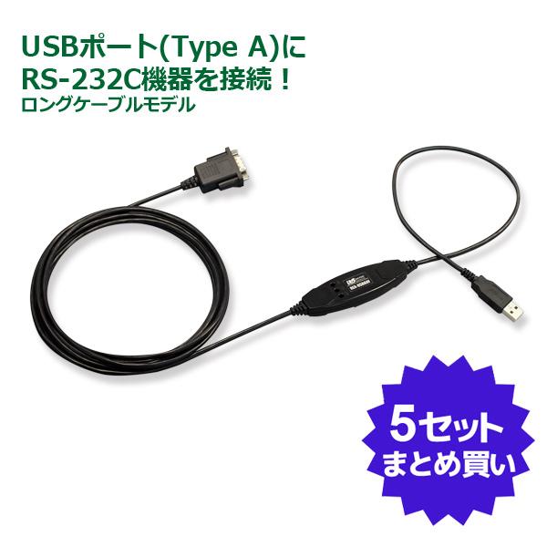 <お得な5個セット>USB シリアルコンバータ REX-USB60F-25